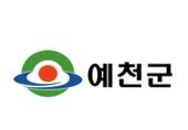 경북 예천군